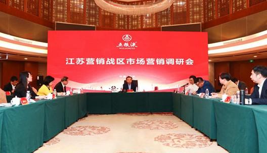 五粮液董事长实地考察江苏市场,要求建立五粮液的市场恢复的样板